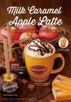 シアトルズベストコーヒー×森永ミルクキャラメル、焼きリンゴ風味のキャラメルラテ
