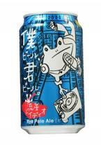 人気クラフトビール新作「僕ビール、君ビール。流星レイディオ」初のライ麦使用でスパイシーな余韻