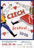 「チェコフェスティバル 2018」原宿クエストホールで開催 - グルメや雑貨、音楽で楽しむチェコ文化