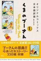 「くまのプーさん」幻の漫画版が発売 - ユーモアに溢れるプーさんの日常220編を収録
