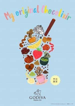 ゴディバ「My ショコリキサー」チョコレートやトッピングを自由にセレクト!平日・限定店舗で