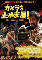 映画『カメラを止めるな!』限定エキシビジョンが大阪・名古屋など巡回、常時カメラで来場者を