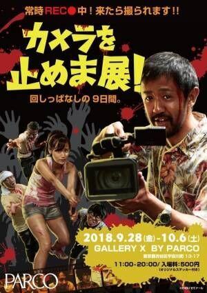 """映画『カメラを止めるな!』限定エキシビジョンが大阪・名古屋など巡回、常時カメラで来場者を""""REC"""""""