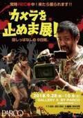 映画『カメラを止めるな!』限定エキシビションが渋谷・名古屋など巡回、常時カメラで来場者を