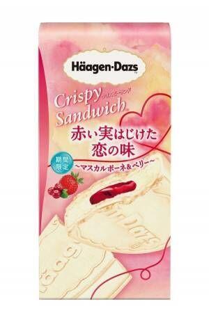 """ハーゲンダッツ「初恋」がテーマのクリスピーサンド、マスカルポーネ&ベリーで表す甘酸っぱい""""恋の味"""""""