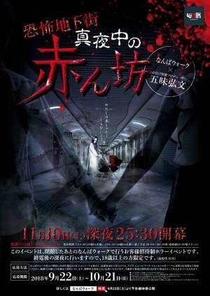 大阪なんばウォーク、閉館後に行う深夜ホラーイベント「恐怖地下街 真夜中の赤ん坊」