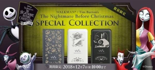 ソニー『ティム・バートンのナイトメアー・ビフォア・クリスマス』のウォークマン発売