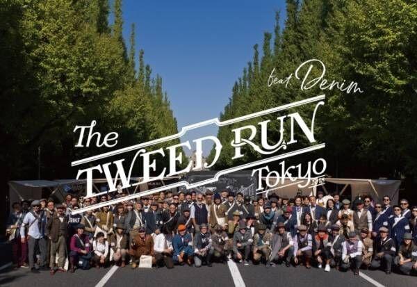 「ツイードラン 東京 2018」ツイードがドレスコードの自転車ランイベント、中国地方のデニムに着目