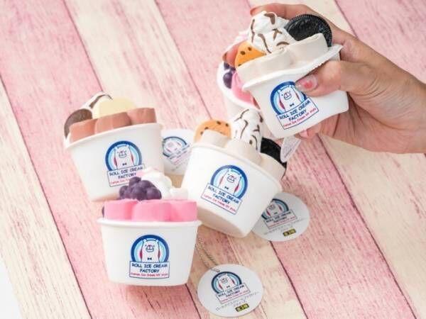"""ロールアイスクリームファクトリーのロールアイスが""""ぷにぷに感触""""のおもちゃ・スクイーズに"""