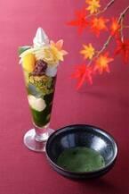京都・宇治茶の老舗「伊藤久右衛門」から秋限定の紅葉パフェ、もみじのゼリーを添えて