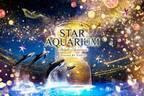 マクセル アクアパーク品川のクリスマス「スターアクアリウム」星空の海が舞台のイルカパフォーマンスなど