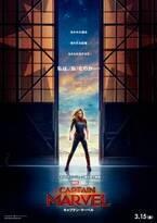 映画『キャプテン・マーベル』ブリー・ラーソン主演、記憶を失ったミステリアスな女性ヒーロー