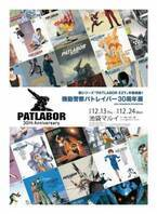 「機動警察パトレイバー30周年記念展」池袋マルイで - 劇場版を中心に初公開資料や原寸大制服など展示