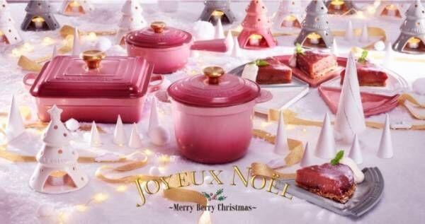 """ル・クルーゼのクリスマス、限定""""ベリー""""ピンクのキッチンウェア&ピザ型プレート発売"""