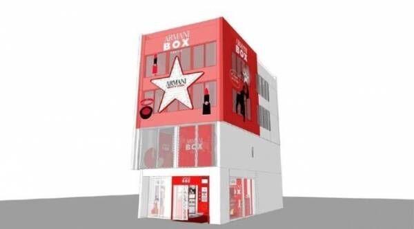 「アルマーニ ボックス」東京・青山に限定登場、ギフトがもらえるアルマーニ自販機や星柄限定リップ