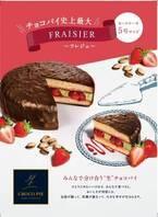 """史上最大ホールケーキサイズの生""""チョコパイが新宿・""""生""""チョコパイ専門店から登場、通常の約13倍"""