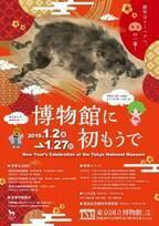 """東京国立博物館で「博物館に初もうで」19年干支""""イノシシ""""題材の作品群&国宝「松林図屏風」も公開"""