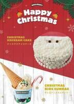 ベン&ジェリーズのサンタ顔クリスマスアイスケーキ - クリーミーなバニラ&チョコブラウニー