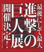 「進撃の巨人展 final」東京・六本木で開催決定、5年ぶりの原画展