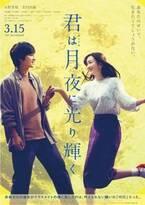 """『君は月夜に光り輝く』永野芽郁×北村匠海で映画化、余命ゼロの少女と彼女の願いを""""代行""""する少年の純愛"""