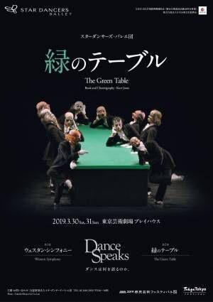 クルト・ヨース振付「緑のテーブル」スターダンサーズ・バレエ団が東京芸術劇場で再演