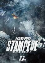劇場版『ONE PIECE STAMPEDE(スタンピード)』アニメ放送20周年、シリーズ14作目