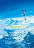 映画『天気の子』新海誠の新作長編アニメ -