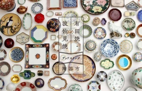 有田焼&波佐見焼のデッドストック陶器市が表参道パスザバトンで -80's後半の華やかな磁器が集結