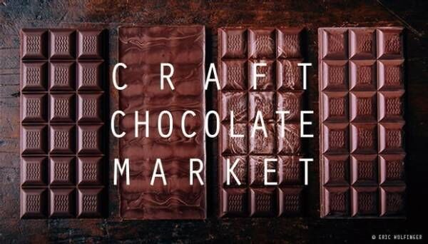 ダンデライオン・チョコレート「クラフトチョコレートマーケット 2019」東京で開催