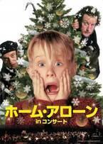 「ホーム・アローンinコンサート」渋谷で、映画に合わせて神奈川フィルが生演奏&クリスマスソングも