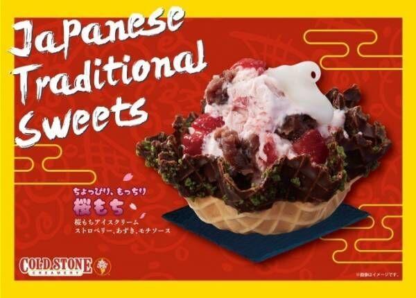 コールドストーンの日本限定アイス「桜もち」発売、もっちり食感のアイス&ほんのり塩味