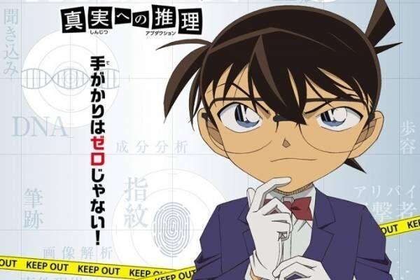 「名探偵コナン 科学捜査展」長崎・大分で、コナン達と推理を進める体験型企画展&複製原画も公開
