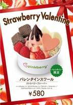 米フローズンヨーグルト「ピンクベリー」のバレンタイン、ハート型チョコ&チョコソース