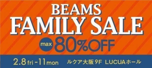 「ビームスファミリーセール」ルクア大阪で開催 - 最大80%オフ&2点以上購入で10%オフも