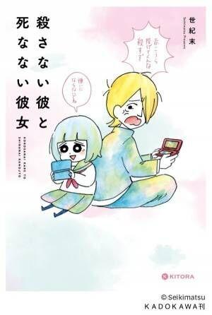 映画『殺さない彼と死なない彼女』間宮祥太朗&桜井日奈子主演、SNS漫画家・世紀末のデビュー作を実写化