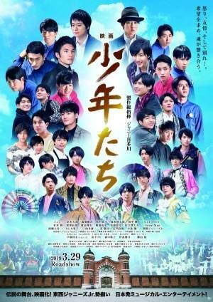 ジャニー喜多川製作総指揮『映画 少年たち』ジャニーズJr.人気グループ勢揃い、関ジャニ∞横山裕らも