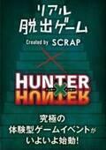 『ハンター×ハンター』初の謎解きイベント「ハンター試験からの脱出」東京・大阪・名古屋・札幌・福岡で