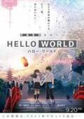 アニメ映画『ハロー・ワールド』SAOの伊藤智彦初のオリジナル長編、王道SFラブストーリー