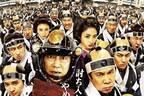 映画『決算!忠臣蔵』堤真一&岡村隆史、金欠に悩むリーダーを描く