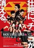 映画『BACK STREET GIRLS -ゴクドルズ-』ヤクザが女性アイドルに変身?人気漫画実写化
