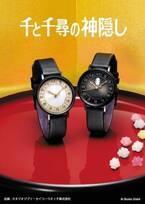 """セイコー「アルバ」とスタジオジブリ『千と千尋の神隠し』コラボ腕時計、""""カオナシ""""が浮かび上がる文字板"""