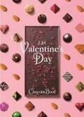 東武百貨店 池袋本店「ショコラマルシェ」世界350種の板チョコ、冷たいカカオショコラなどイートインも