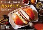 コメダ珈琲店「カツカリーパン」新宿中村屋と初の共同開発、ふわふわ自家製パンにジューシーなカツをサンド