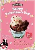 ベン&ジェリーズのバレンタインスペシャルサンデー、ブラウニー&ハートをトッピング