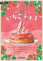 コメダ珈琲店「シロノワール いちごチョコ」ほかほかのデニッシュパンに濃厚いちごチョコクリーム