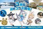 『けものフレンズ』八景島シーパラダイス・仙台うみの杜水族館・羽村市動物公園でコラボイベント