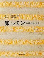 """まるごと一冊""""卵とパン""""書籍『卵とパンの組み立て方』食感・味わいが変わる混ぜ方・ゆで方を解説"""