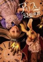 展覧会「アリス幻想奇譚2019」が渋谷で - 30余名の作家が表現する『不思議の国のアリス』の世界