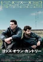 映画『ゴッズ・オウン・カントリー』舞台はヨークシャーの牧場、2人の男性の間に愛が生まれる瞬間