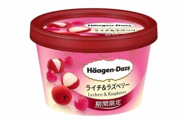 ハーゲンダッツ限定ミニカップ「ライチ&ラズベリー」甘酸っぱく心華やぐ、春だけのアイスクリーム
